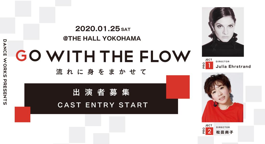 Go with the flow 〜流れに身をまかせて〜