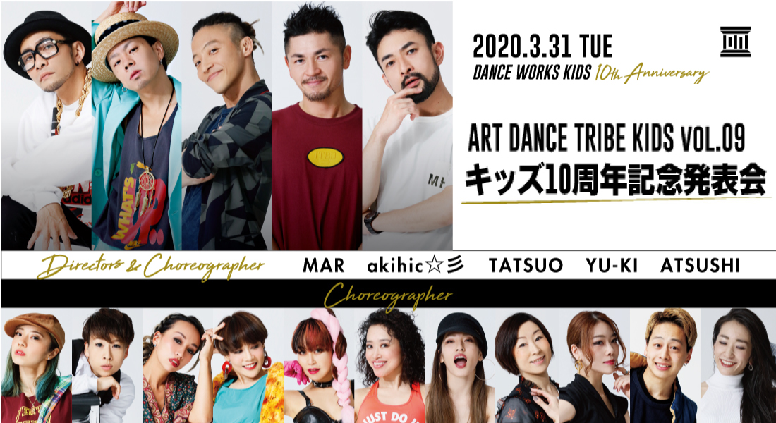 ART DANCE TRIBE KIDS vol.9