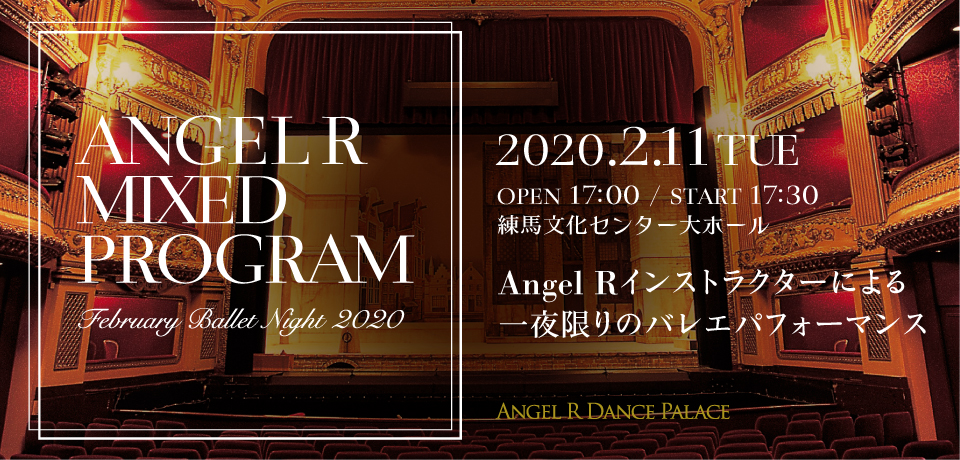 Angel R Mixed Program -February Ballet Night 2020-