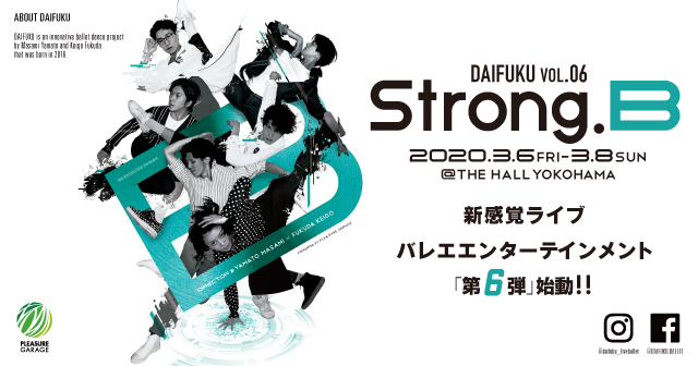 DAIFUKU vol.06「Strong.B」