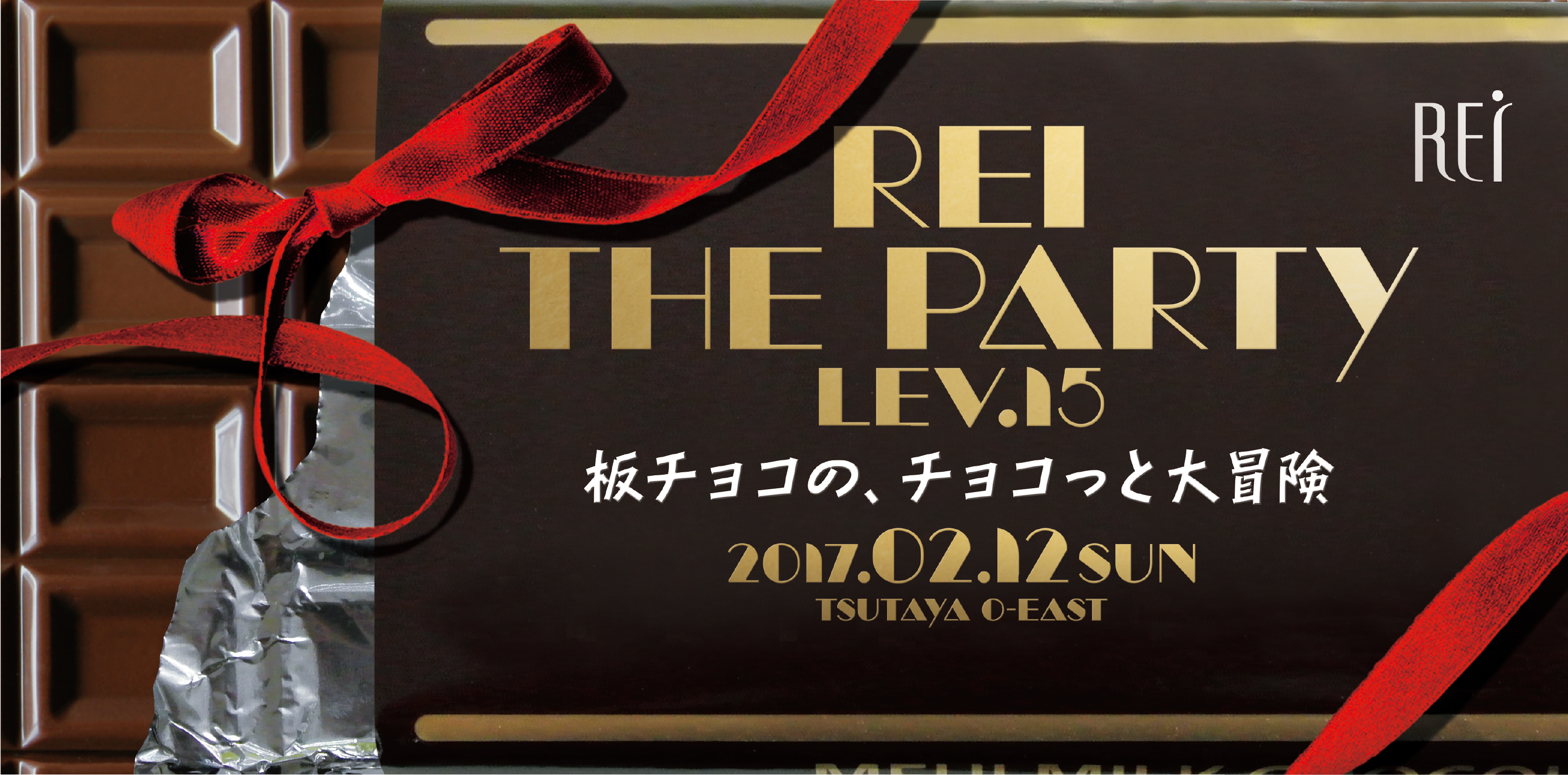 Rei The Party Lev.15