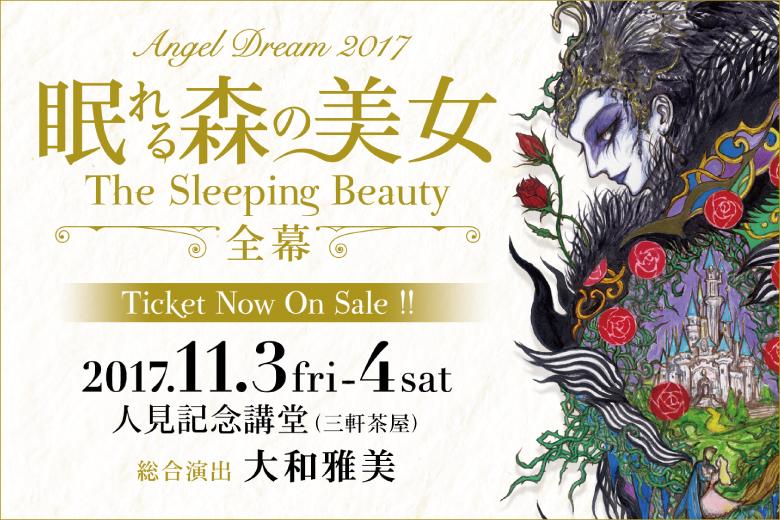 Angel Dream2017『眠れる森の美女』