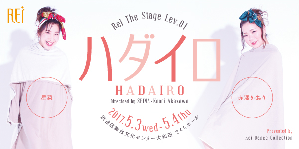 Rei The Stage Lev.1 ハダイロ