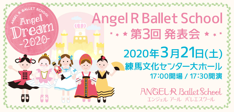 Angel R Ballet School 第3回発表会
