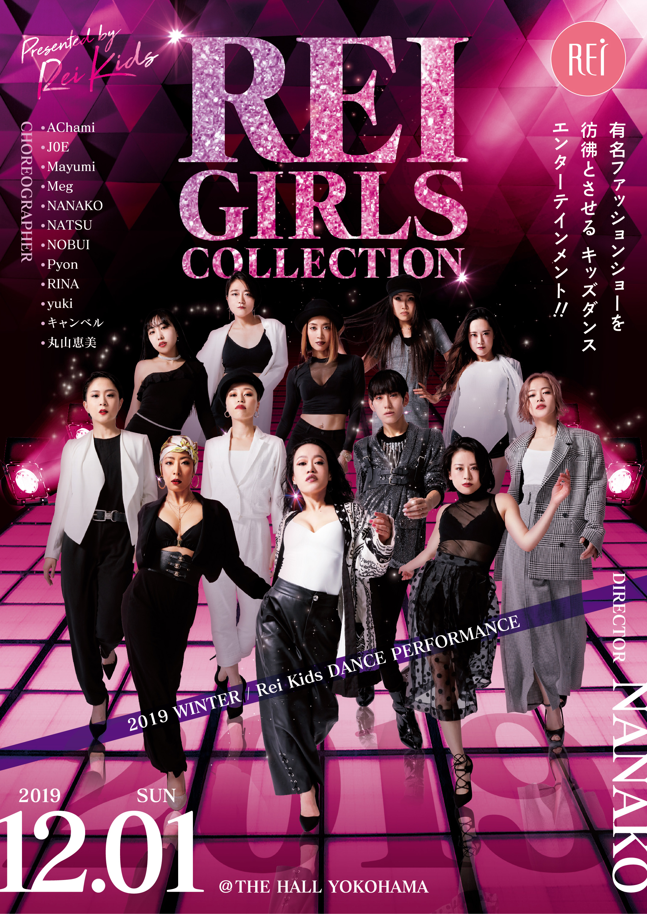 REI GIRLS COLLECTION 2019