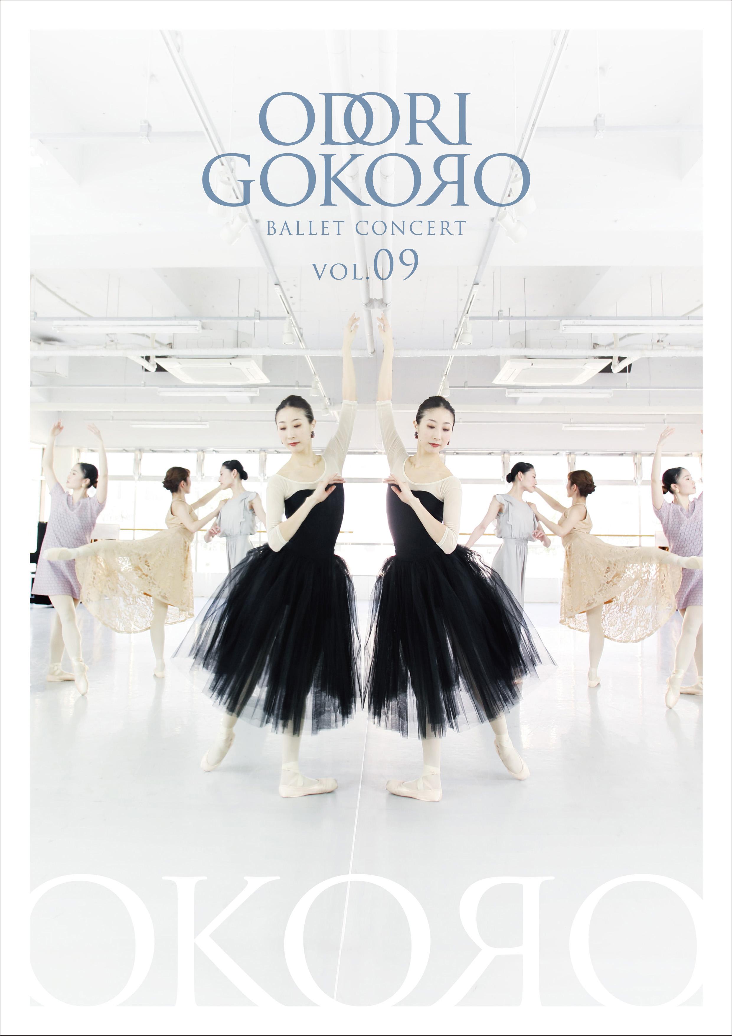 ODORIGOKORO vol.09
