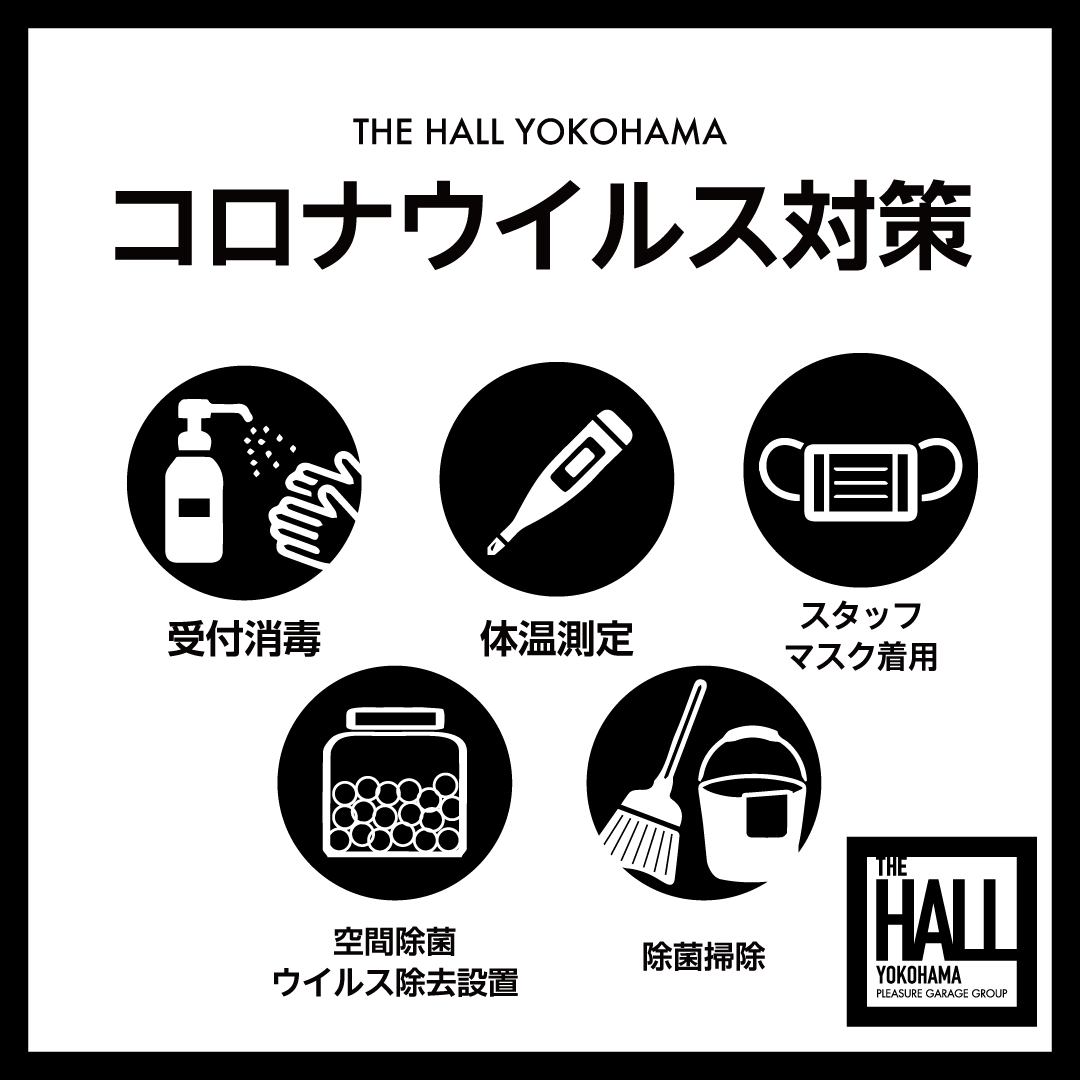 THE HALL YOKOHAMA 新型コロナウイルス感染症対策お客様へお知らせとお願い