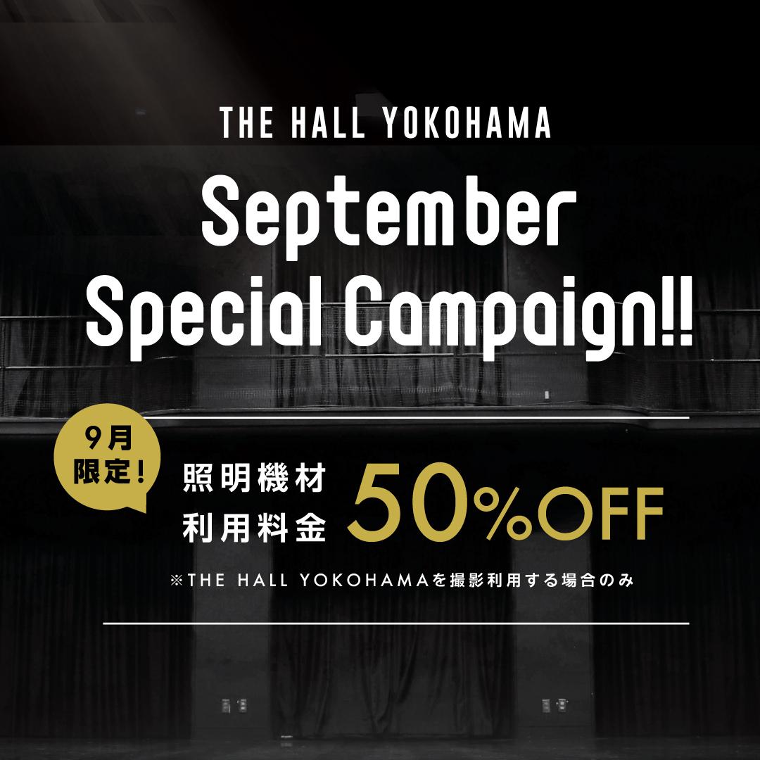 9月限定! THE HALL YOKOHAMA 撮影利用キャンペーン!!