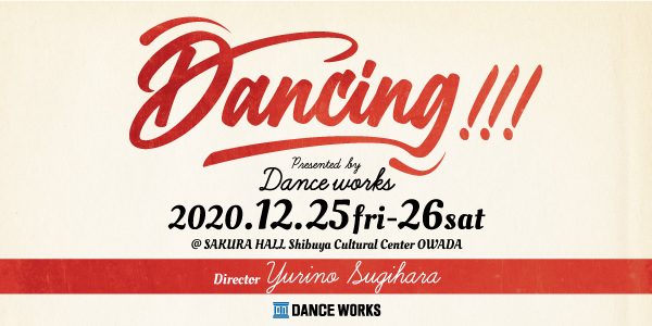 【Dancing!!!】Presented by DANCE WORKS