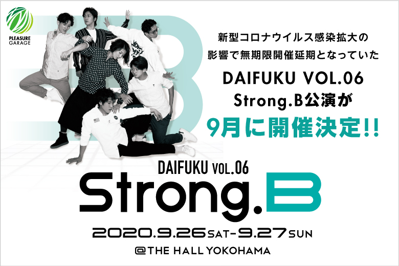 DAIFUKU vol.6 『Strong.B』